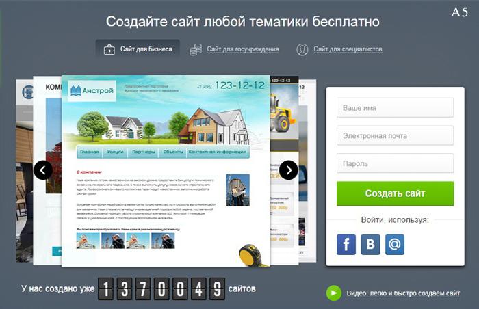 Создание сайта в конструкторе A5