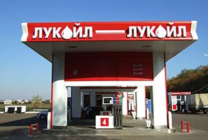 Продажа бензина Лукойл