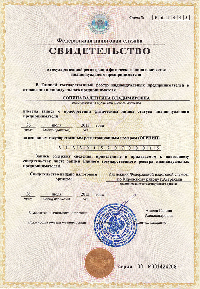 Свидетельство о регистрации ИП с ОГРН