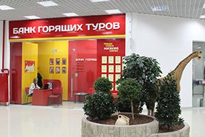 Банк горящих туров - офис продаж