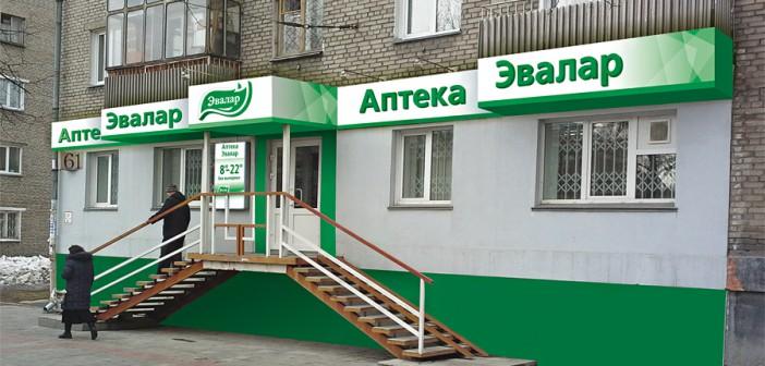 Аптека Эвалар