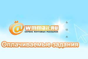 Сервис почтовых рассылок WMMail