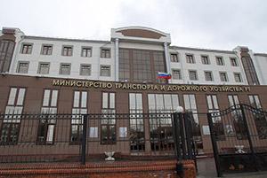 Министерство транспорта