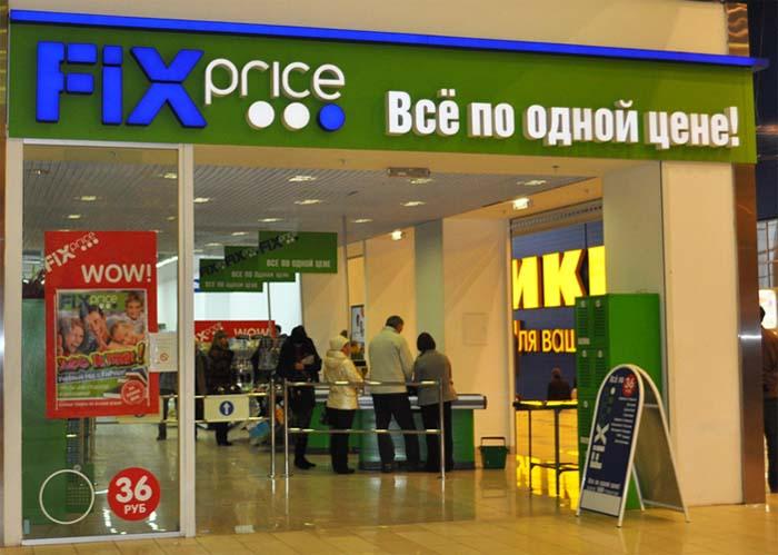 Все по 36 рублей Fix Price