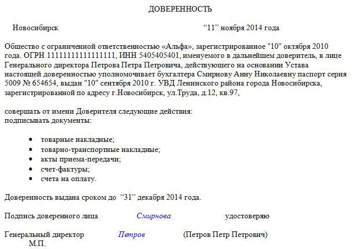 Подпись документа доверенным лицом