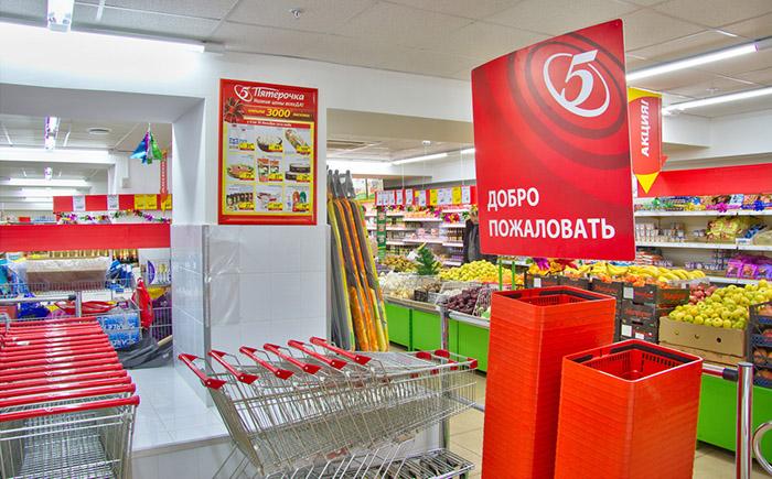 Внутри магазина Пятерочка
