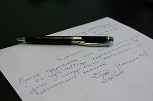 Заявление на увольнение после отпуска