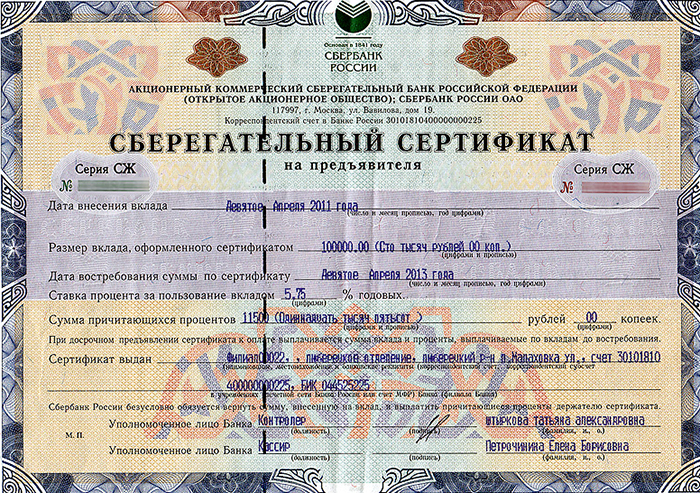 Сберегательный сертификат на предъявителя