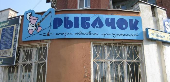 Магазин рыбловных принадлежностей