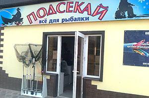 Вывеска рыболовного магазина