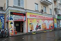 Комиссионный магазин - открытие