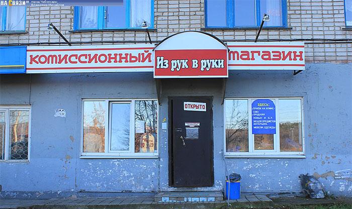 Вывеска магазина комиссионных товаров