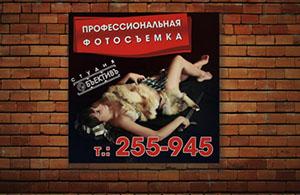 реклама фотостудии